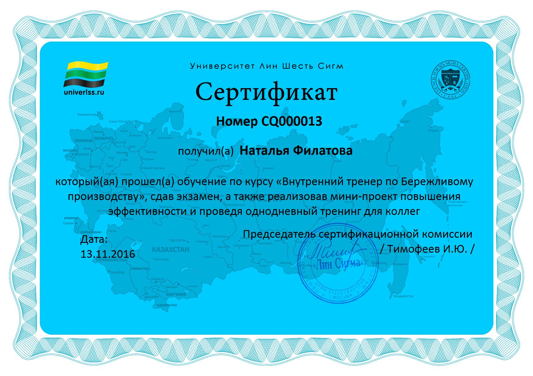 Сертификат Внутренний тренер_пример