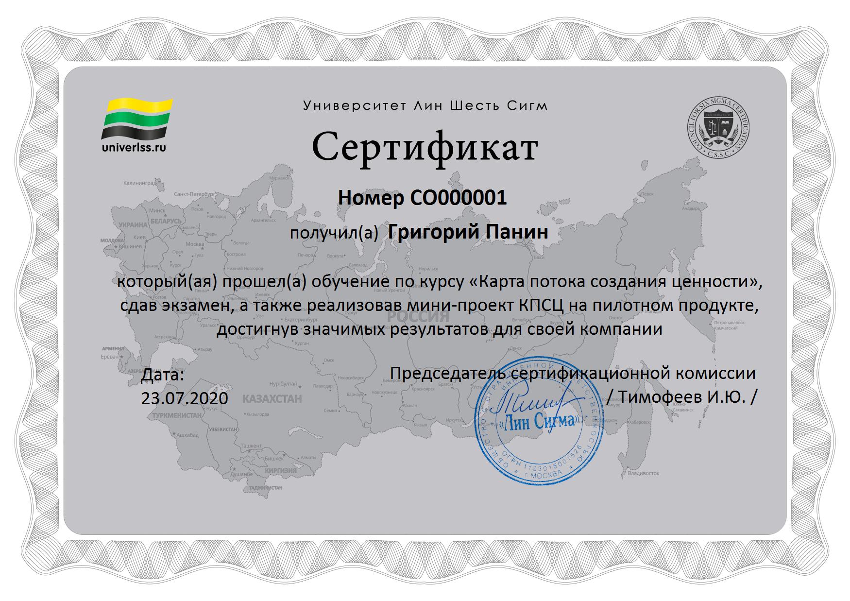 Сертификат КПСЦ_пример