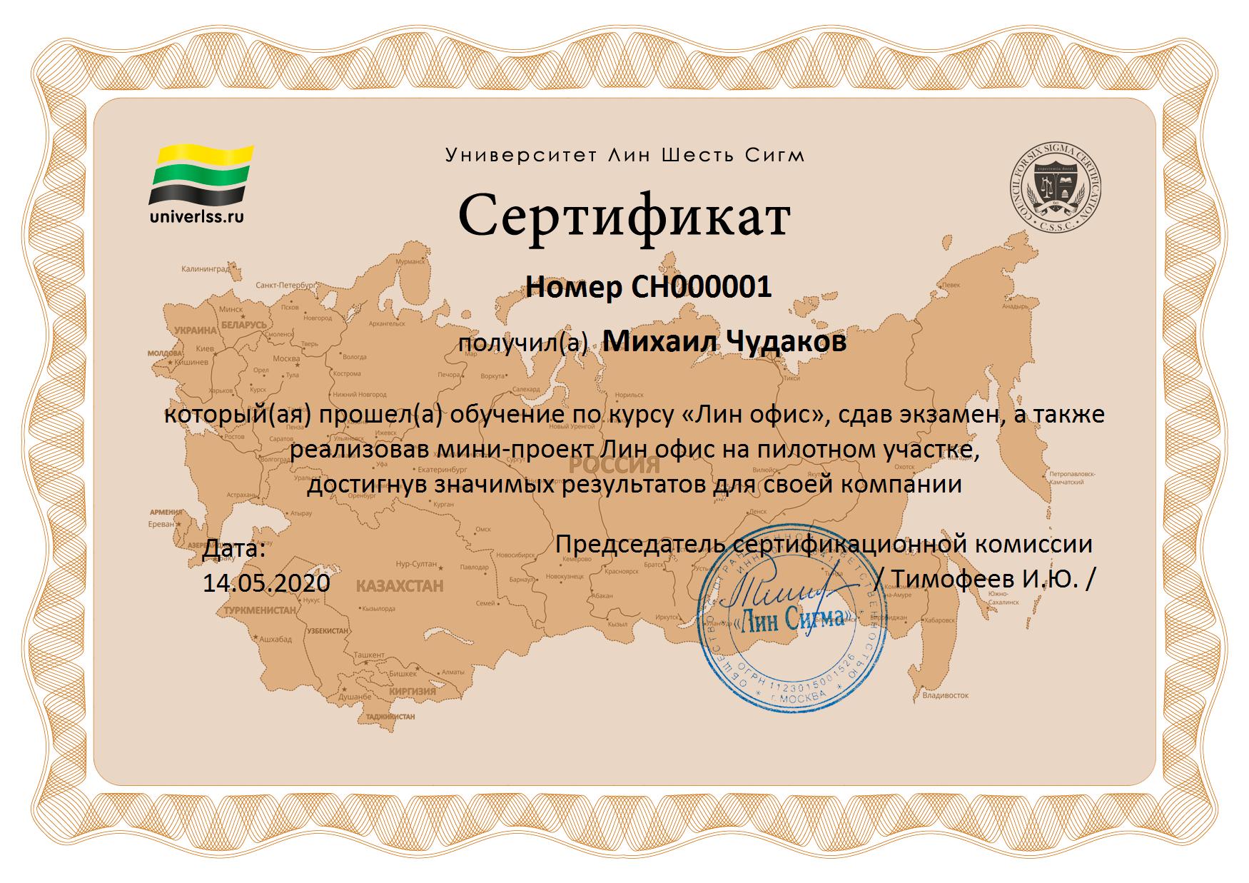 Сертификат Лин офис_пример