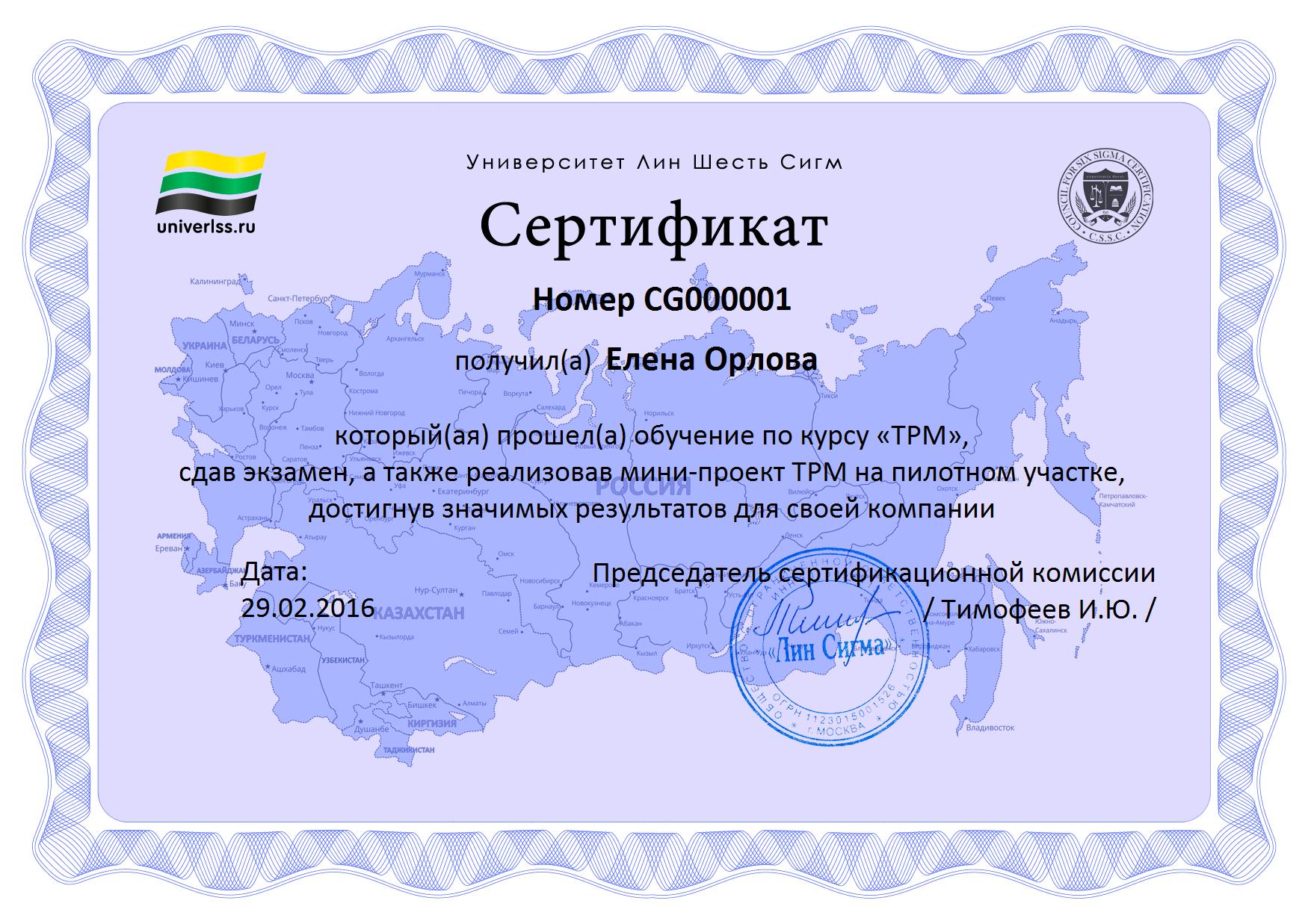 Сертификат ТРМ_пример