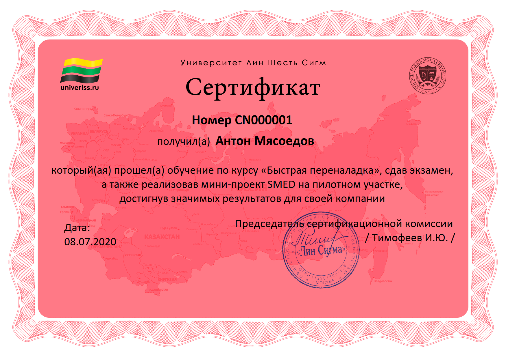 Сертификат SMED_пример